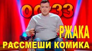 Родила со страха и Кличко зажигает - Приколы которые заставили РЖАТЬ Зеленского на Рассмеши Комика