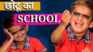CHOTU DADA KA SCHOOL | TEACHER VS STUDENT| Khandesh Video| Chhotu Dada Latest Comedy Video 2021