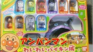 anpanman toys cartoon アンパンマン おもちゃでアニメww わいわいバイキン城 thumbnail