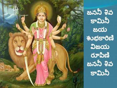 Janani Siva Kamini (Prayer to Amma Bhavani )