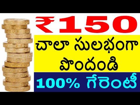 150 RUPESS CASH BACK EXPLAINED IN TELUGU