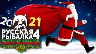 Русская Рыбалка 4 Стрим в новогоднюю ночь Новогодний марафон подарки за золото и голд наживка