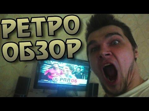 РЕТРО ОБЗОР FIFA 06 + МОД РПЛ