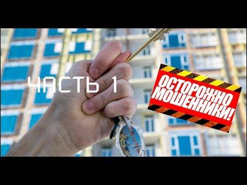 Агентство недвижимости-помощники или мошенники. Часть 1
