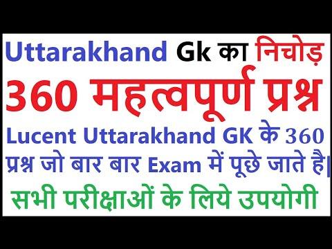 Lucent Uttarakhand Gk का निचोड़ | Important Uttarakhand Gk Question Answer | Uttarakhand Gk In Hindi