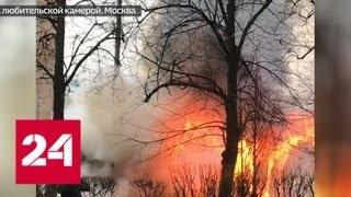 В Москве сгорел троллейбус - Россия 24