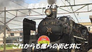 【鉄道の街にいつ動画コンテスト19】走るキセキ! これからも僕らの街と共に。