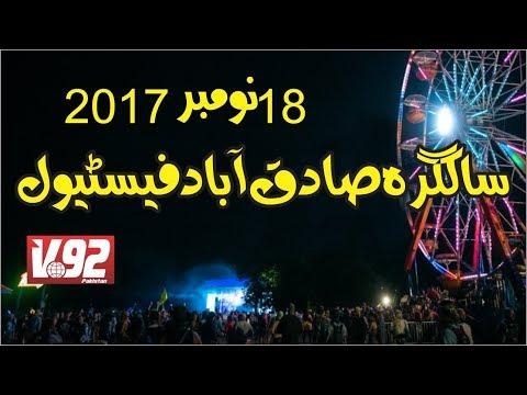Salgira Sadiq Abad Festival 2017 II Birthday Celebrate Sadiqabad Askari Park 18 November 2017