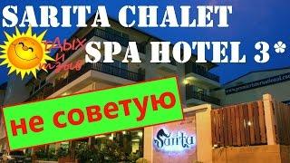 Відгуки туристів про готелі Sarita Chalet Spa Hotel 3* р. Паттайя (Таїланд) .Огляд готелю