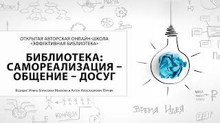 Открытая авторская онлайн-школа «Эффективная библиотека». Ч. 5 (Мероприятия)