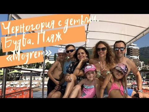 Черногория с детьми. Часть 1. Будва. Пляж «Mogren». Август 2019