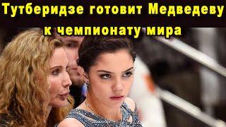 Евгения Медведева Залечила Травмы и Готовится Разорвать Всех На Чемпионате Мира