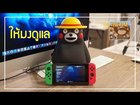 คุมะมงใช้เป็นแท่นวาง Nintendo Switch แบบน่ารักได้