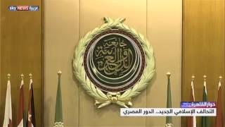 التحالف الإسلامي الجديد.. الدور المصري