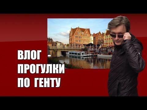 vlog Путешествия по Европе - Гент, Бельгия - blogger kleine wunder trip to Belgium