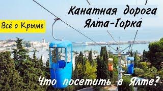Канатная дорога Ялта -Горка. Неизвестные места Ялты, что посмотреть в Крыму