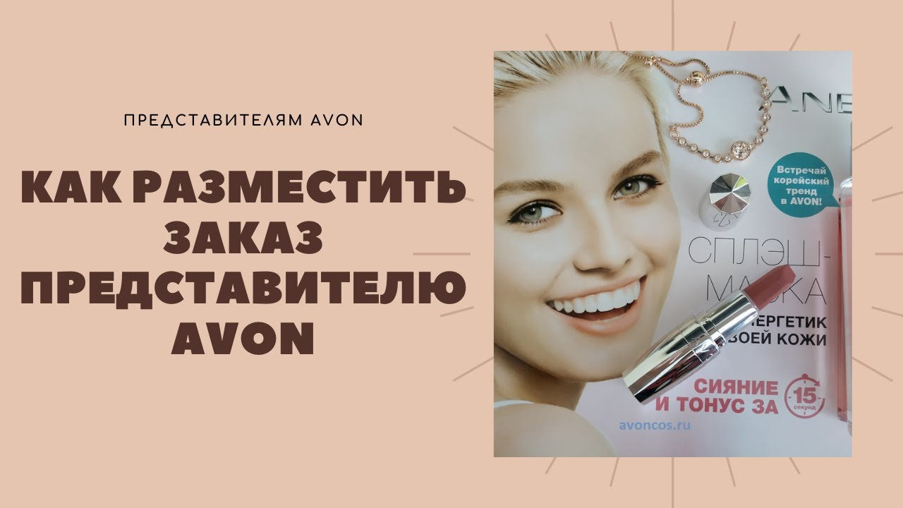 Вход на эйвон керастаз косметика для волос купить спб
