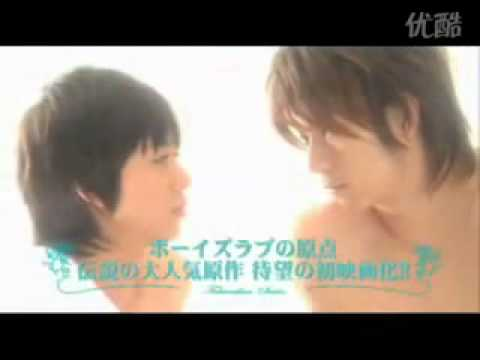 Japanese gay movie