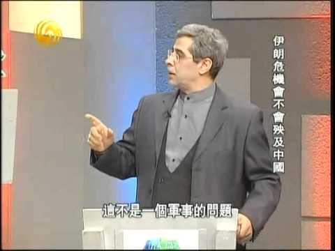 一虎一席谈2012-02-11 A:伊朗危机会不会殃及中国