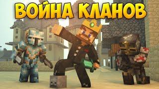 ЭПИЧНЫЕ КЛАНОВЫЕ ВОЙНЫ #4 - Minecraft ClanWar