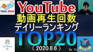 【 YouTube動画再生回数 】デイリーランキングTOP20 【 2020.8.6 】