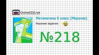 Задание №218 - Математика 6 класс (Мерзляк А.Г., Полонский В.Б., Якир М.С.)