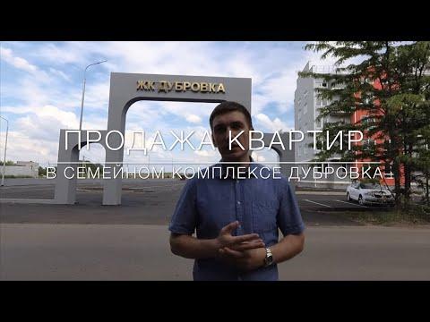 """Продажа квартир в ЖК """"Дубровка"""". Краснодар. Калмыков."""