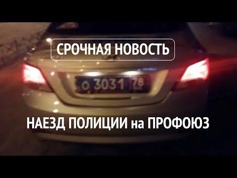 Новый наезд полиции на профсоюз СОЮЗ ССР - опять надуманный предлог