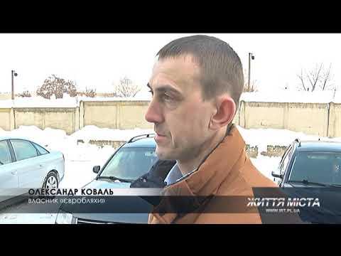 ІРТ Полтава: Близько 500 «євроблях» уже розмитнили у Полтавській області. Пільгова ставка діє до 22 лютого.