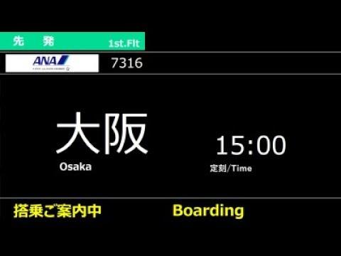 【FSX】管制有  東京(RJTT)~大阪(RJOO) PMDG737