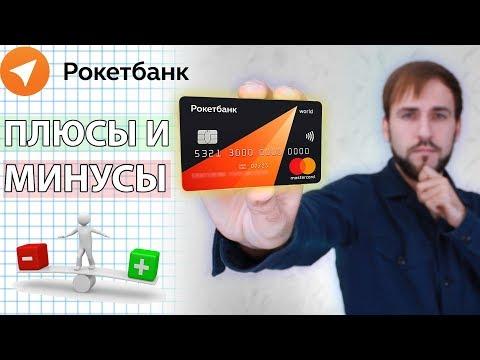 Карточка РокетБанк отзыв - Плюсы и минусы Рокет Банка