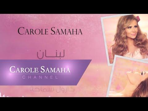 اغنية كارول سماحة لبنان كاملة 2016