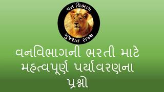Forest Guard Bharati paper 3 ||પર્યાવરણ MCQ model paper