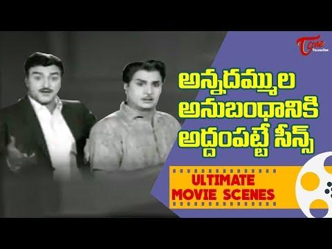 అన్నదమ్ముల అనుబంధానికి అద్దం పట్టే సీన్స్..! | Ultimate Movie Scenes | TeluguOne