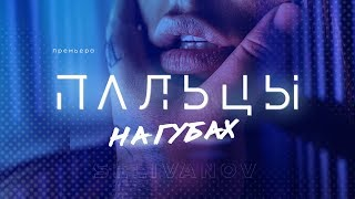 Selivanov - Пальцы на губах (Премьера! Lyric-клип 2019)