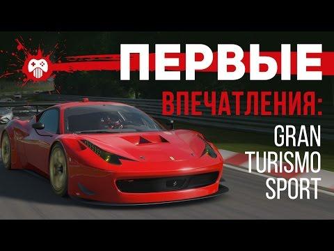Gran Turismo Sport: лучшая гонка вернулась. Или не совсем?