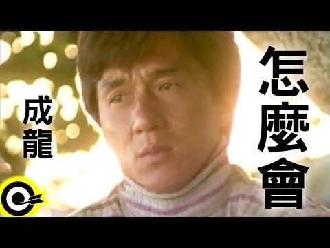 Клип 成龍 - How Come