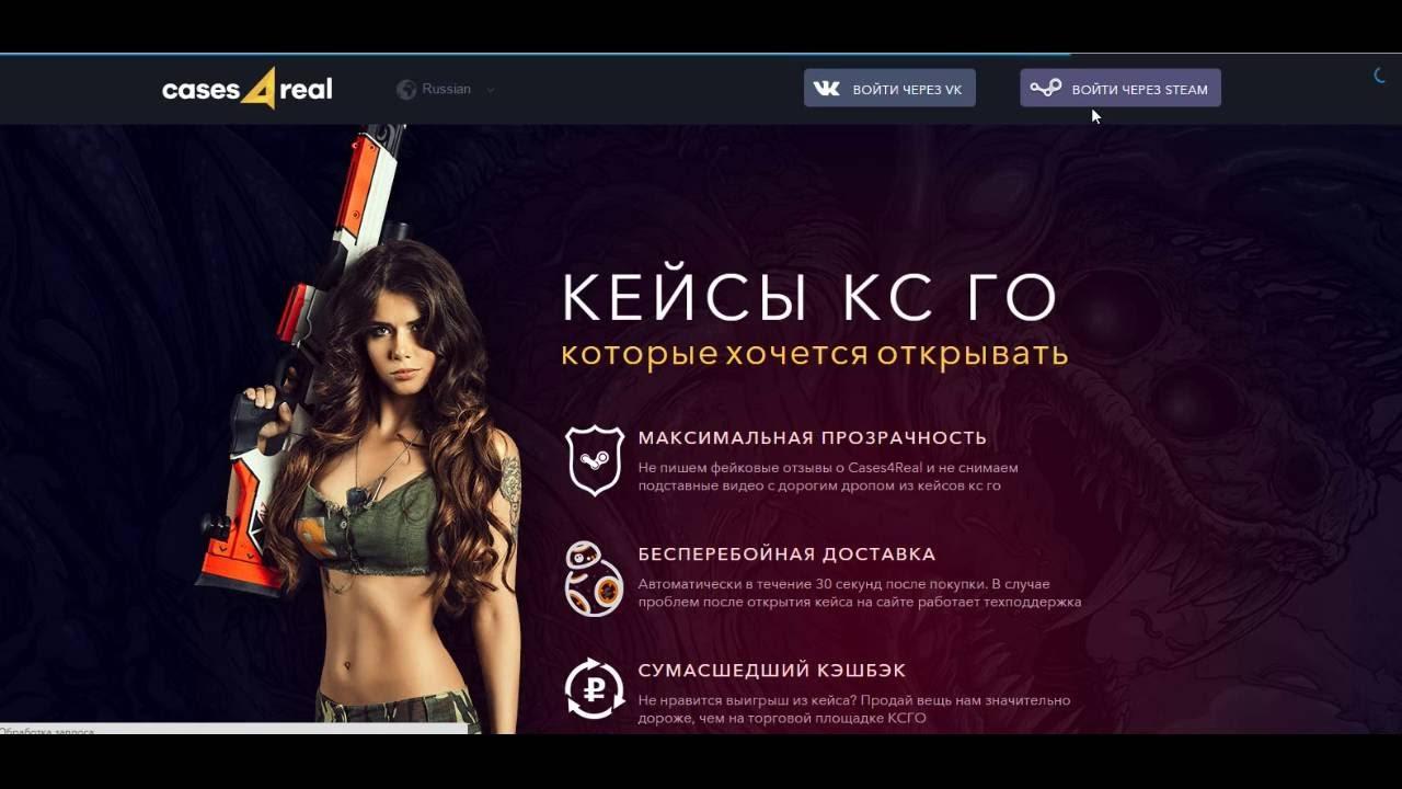 Cases4real бесплатные рубли csgo roulette sites 2016