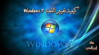 تحميل وتثبيت حزمة اللغة العربية Windows 7 نظام   64 - bit