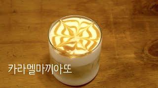 (ENG SUB)카페에서 만드는 카라멜마끼아또 | HO…