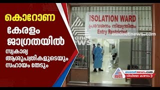 Kerala Coronavirus Patient Moved to Thrissur Medical College