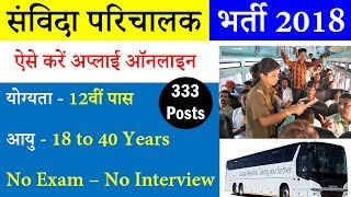 UPSRTC 333 Samvida Conductor Recruitment 2019 - www.upsrtc.com