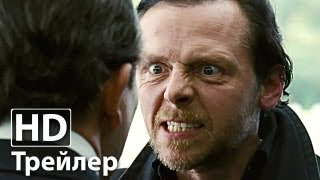 Армагеддец - Русский трейлер   Саймон Пегг   Ник Фрост   2013 HD