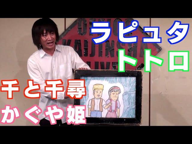 《過去のライブ映像》千と千尋、トトロ、ラピュタ、かぐや姫4連発