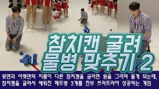 Minute to win it_Games_korea_참…