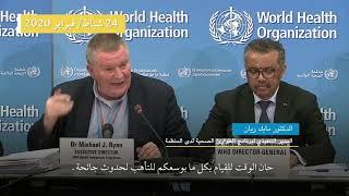 كيف استجابت منظمة الصحة العالمية لكوفيد-19