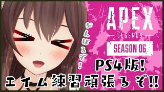 【APEX/エイペックス】新イベント開催!!今日もランクを上げれるように頑張るぞ!!【PS4版/ゲーム実況】八重沢なとり VTuber