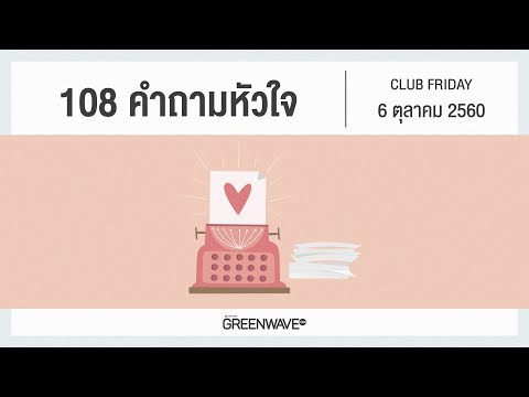 108 คำถามหัวใจ - วันที่ 06 Oct 2017