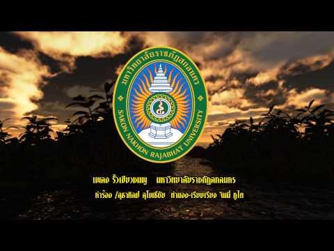รั้วเขียว ชมพู  - มหาวิทยาลัยราชภัฏสกลนคร
