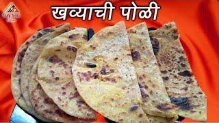 खुसखुशीत खव्याची पोळी | Khawyachi Poli  | leftover modak recipe | mumbai kitchen